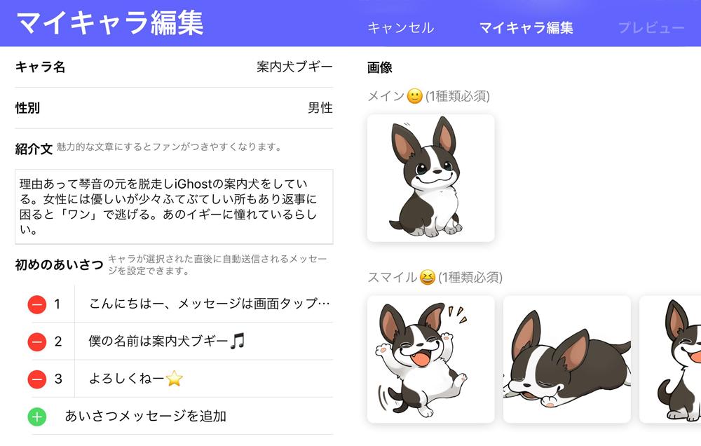 「iActor」キャラクター作成画面